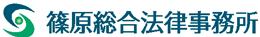 篠原総合法律事務所