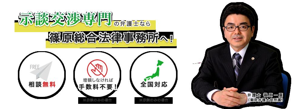 示談による増額は交通事故案件に多数実績のある篠原総合法律事務所へ!